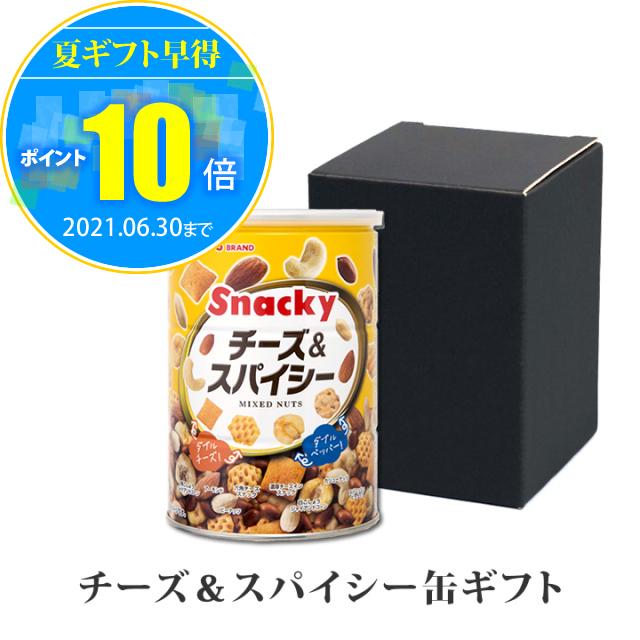 チーズ&スパイシー缶 ギフト 〔箱入り〕