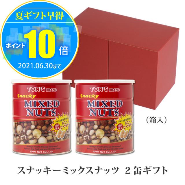 スナッキー ミックスナッツ缶  2缶ギフトセット 〔赤〕