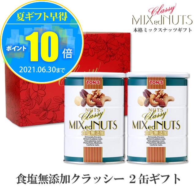 食塩無添加クラッシーミックスナッツ 2缶ギフトセット (白)