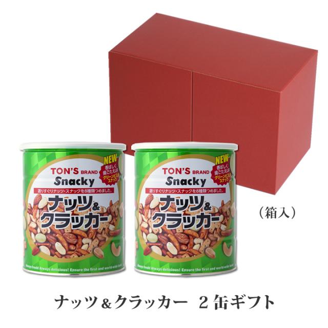 ナッツ&クラッカー缶  2缶ギフトセット 〔緑〕