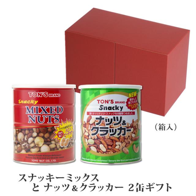 スナッキー ナッツ&クラッカー ミックスナッツ 缶 ギフト