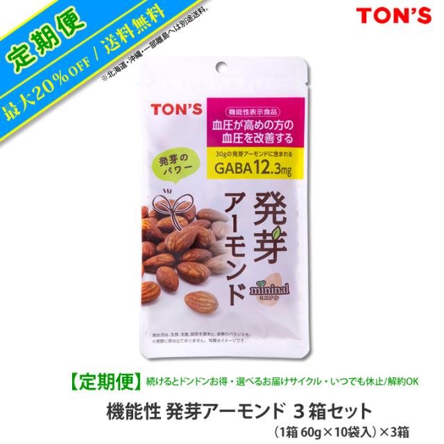 【定期便】 機能性 発芽アーモンド 30袋セット