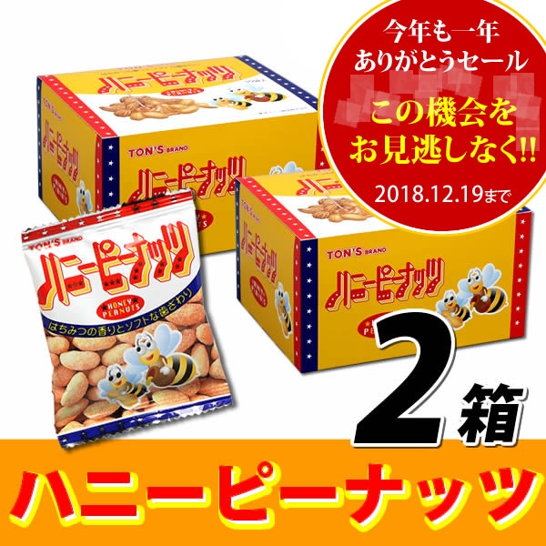 ハニーピーナッツ   2箱 セット
