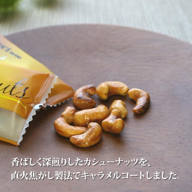 焦がしキャラメルナッツ カシューナッツ