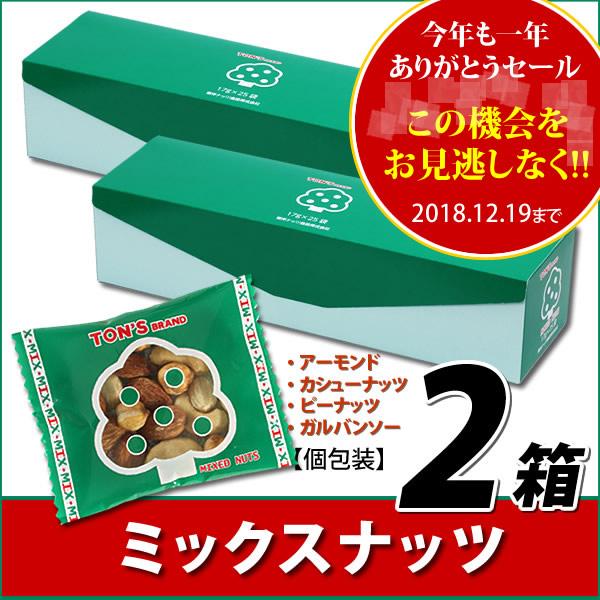 ミックスナッツ 2箱 セット