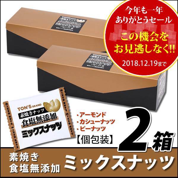 素焼きミックスナッツ 2箱 セット