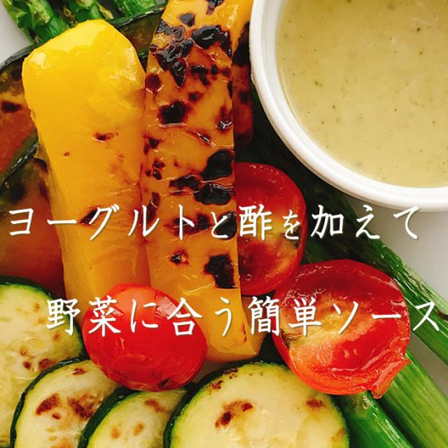 野菜につけるピスタチオ