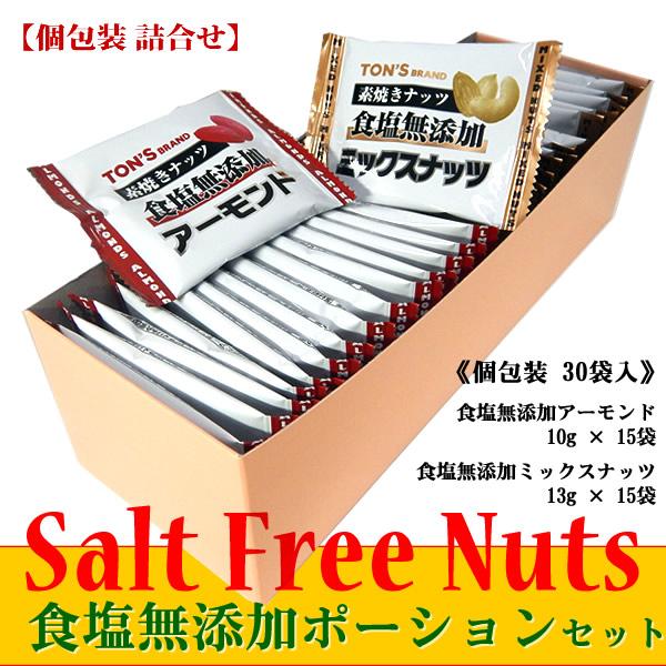 食塩無添加ポーションセット 【個包装 詰合せ】 【素焼き / 食塩無添加】