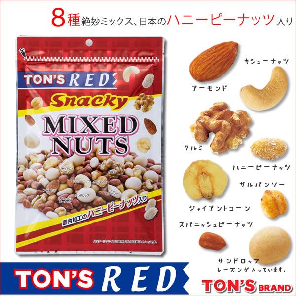 レッドミックス RED MIXED NUTS