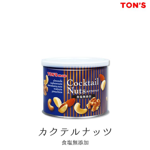 無添加カクテルナッツ缶