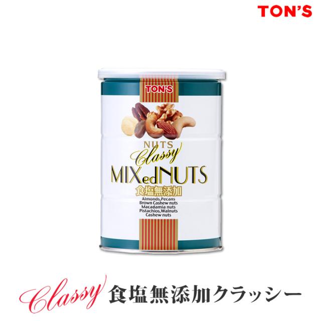 食塩無添加 クラッシーミックス缶  360g