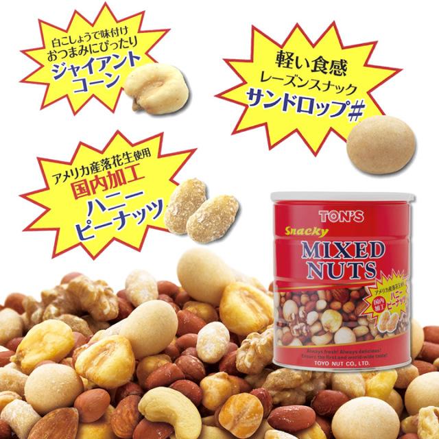 スナッキーミックスナッツ缶