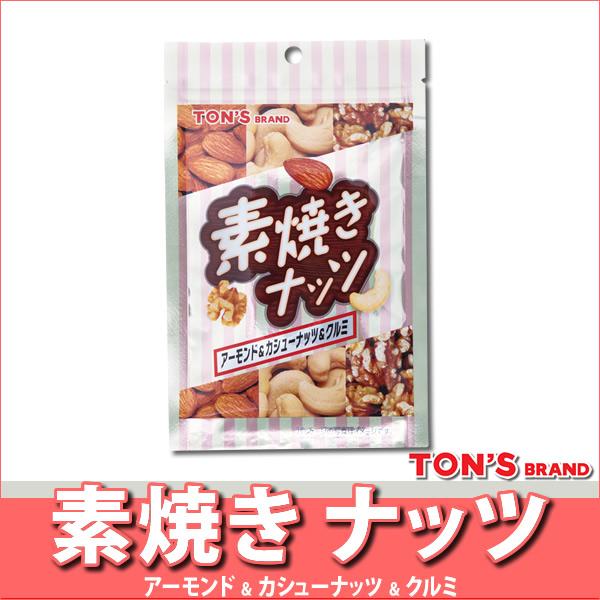素焼きナッツ 40g