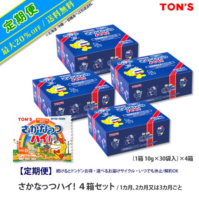 【定期便】 さかなっつハイ! 4箱