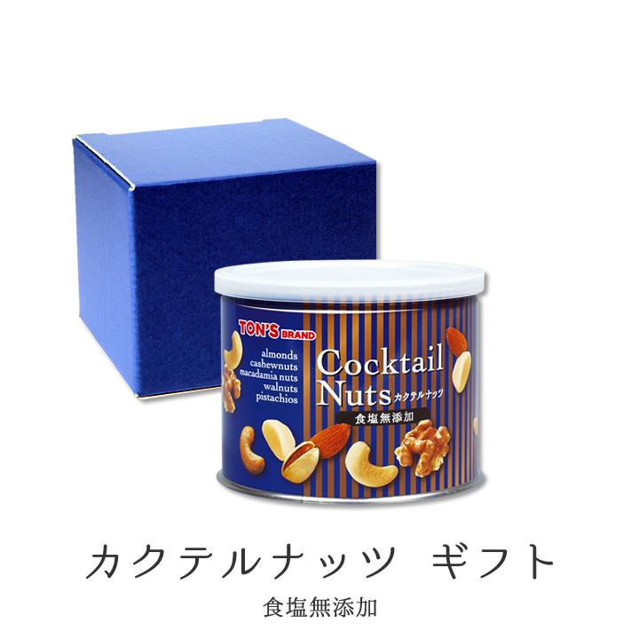 無添加カクテル缶 ギフト 1缶