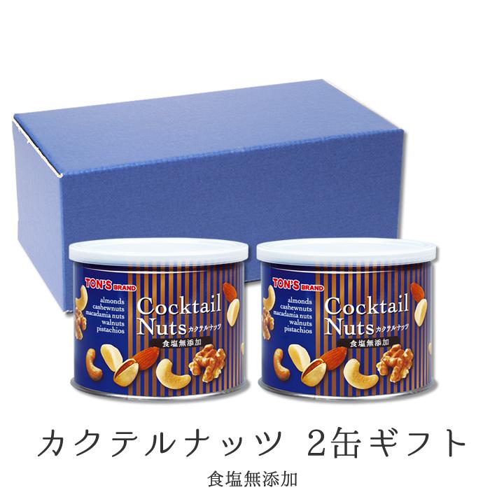 無添加カクテルナッツ缶ギフト