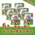 ナッツ&クラッカー ミックスナッツ 缶 6缶