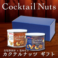 無添加カクテルナッツ缶 & クテルナッツ缶ギフト