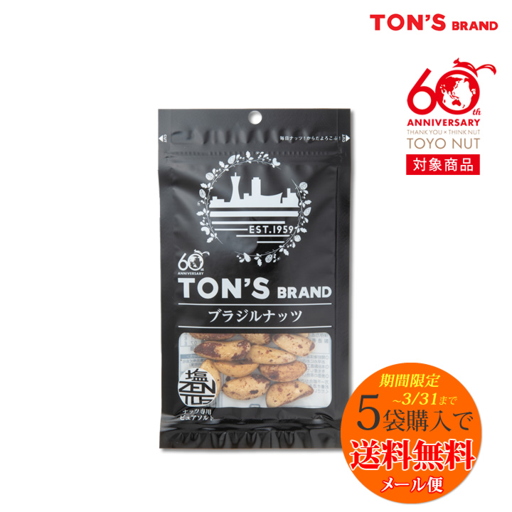 TON'S ブラジルナッツ