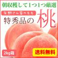 全国送料無料 特秀品の桃 6~8個前後入り(2kg箱)