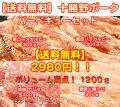 十勝野ポーク バーベキュー・焼肉 セット 約1.4kg