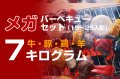 7kg ◆メガバーベキュー・BBQセット 2015◆ 15~25人前