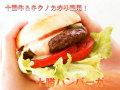 【同梱不可】業務用 十勝バーガーセット (バンズ50個 パテ50個)