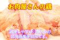 北海道産 鶏手羽元 8本