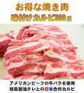 アメリカンビーフ 味付けカルビ300g
