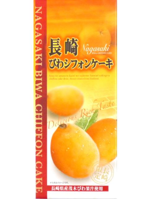 長崎びわシフォンケーキ 10個入