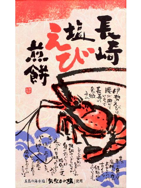 長崎塩えび煎餅(18枚入)
