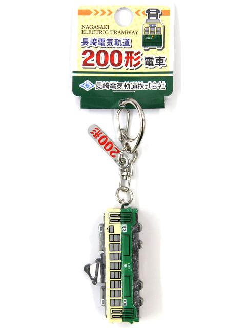 長崎電気軌道 200形電車 キーホルダー