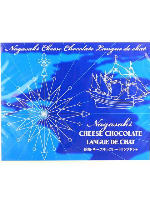 長崎・チーズチョコレートラングドシャ(20枚入り)