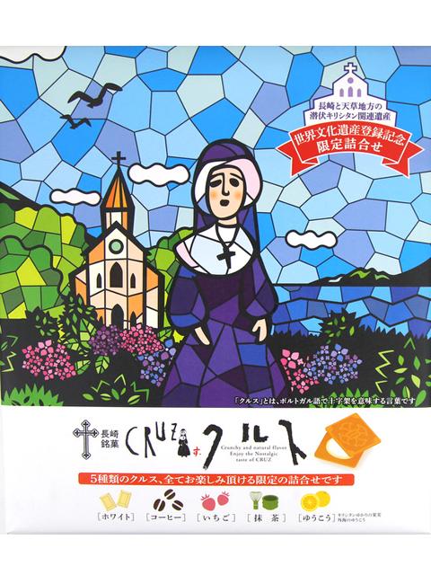 長崎銘菓クルス詰合せ(18枚入)
