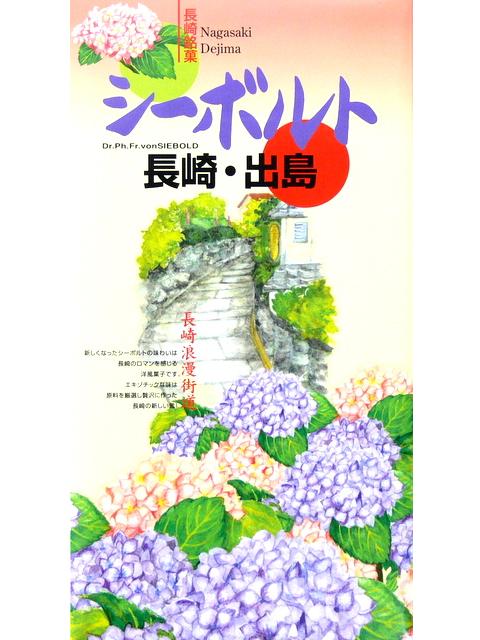 長崎・出島 シーボルト(8個入り)