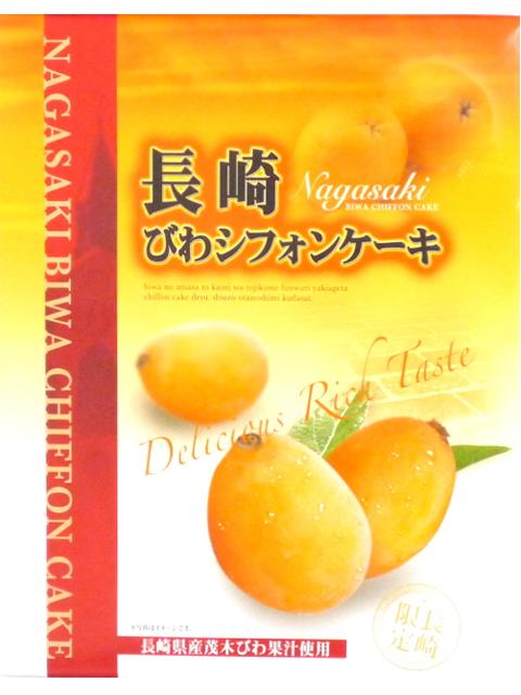 長崎びわシフォンケーキ 20個入