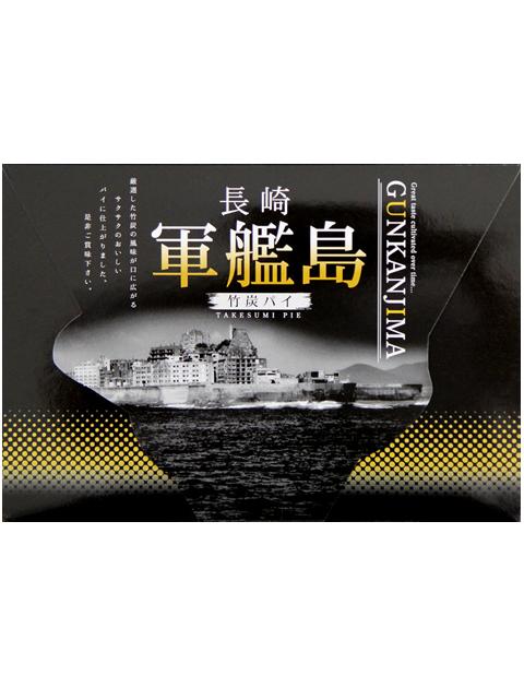 長崎軍艦島竹炭パイ(6個入)