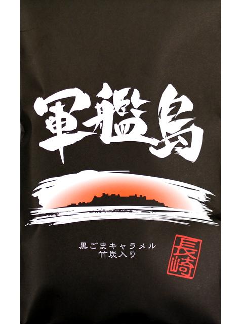 軍艦島黒ごまキャラメル(竹炭入り)