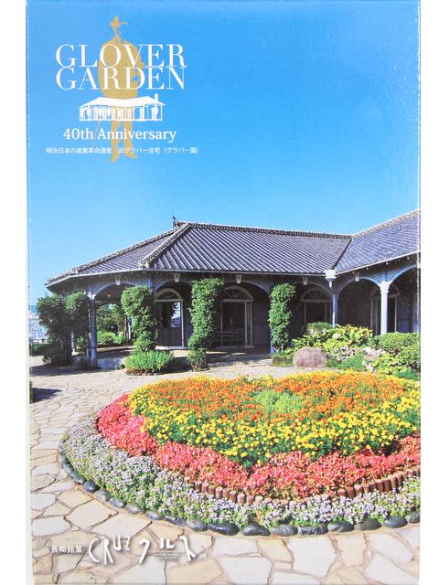 景観クルス グラバー園(クルス4枚入)