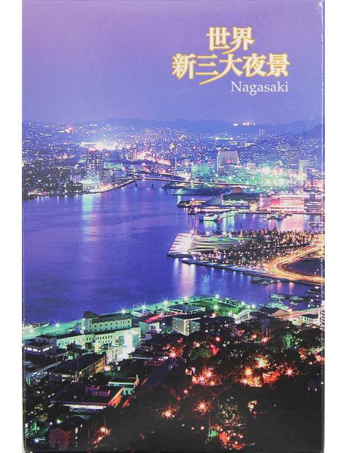 景観クルス 世界新三大夜景 (クルス4枚入)