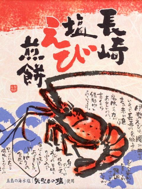 長崎塩えび煎餅(30枚入)