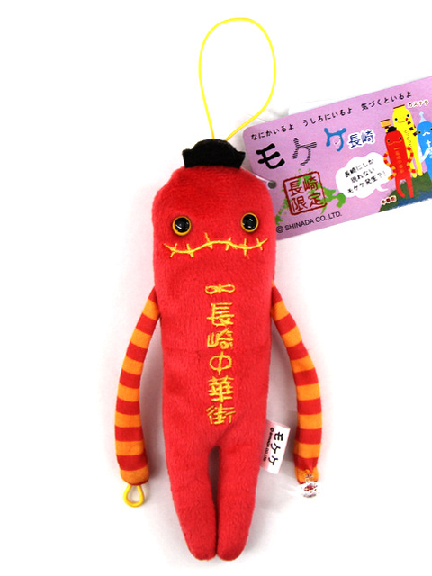 ご当地モケケ【長崎限定】中華街(長崎中華街)赤色