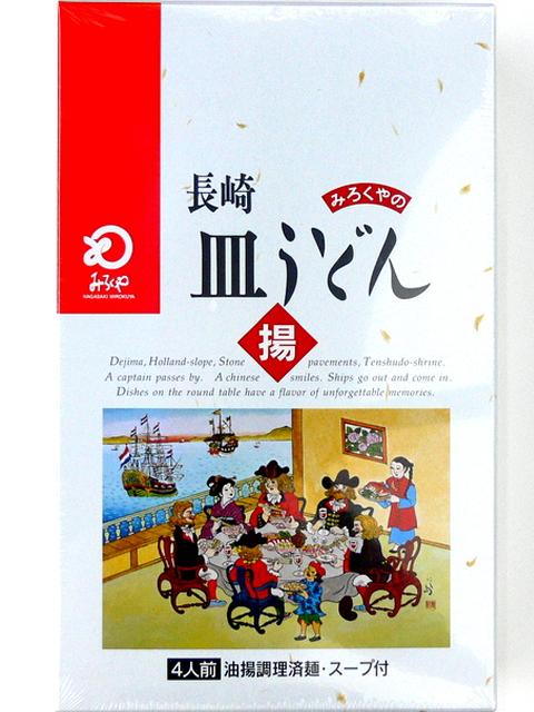 長崎皿うどん・揚麺(4人前)