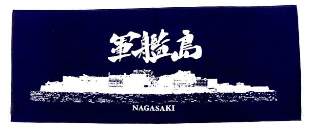 軍艦島てぬぐい(藍色)