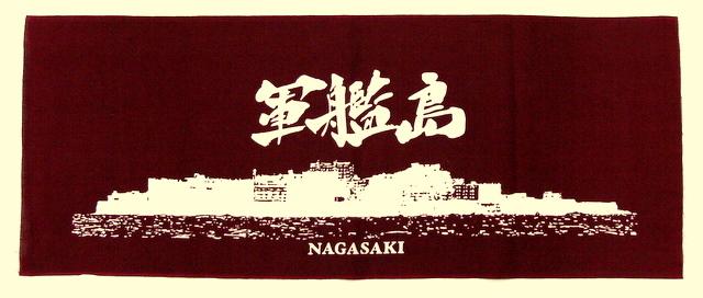 軍艦島てぬぐい(えんじ色)