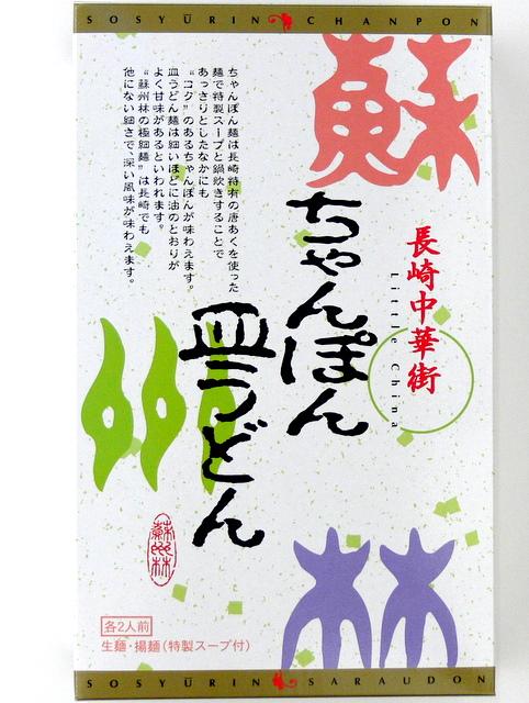 長崎中華街ちゃんぽん・皿うどん詰合せ(各2人前)