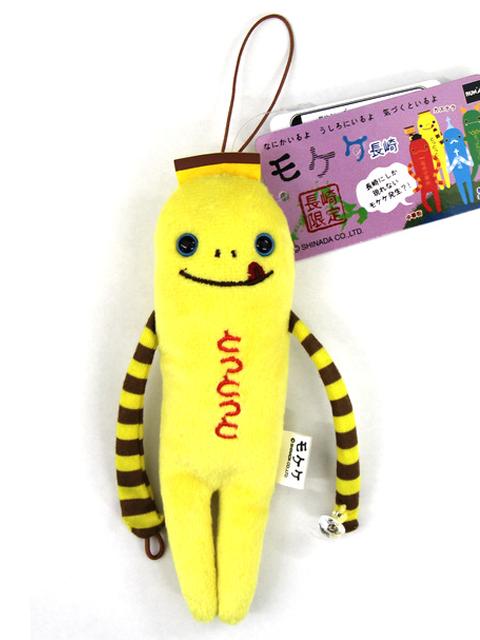 ご当地モケケ【長崎限定】カステラ(とっとっと)黄色