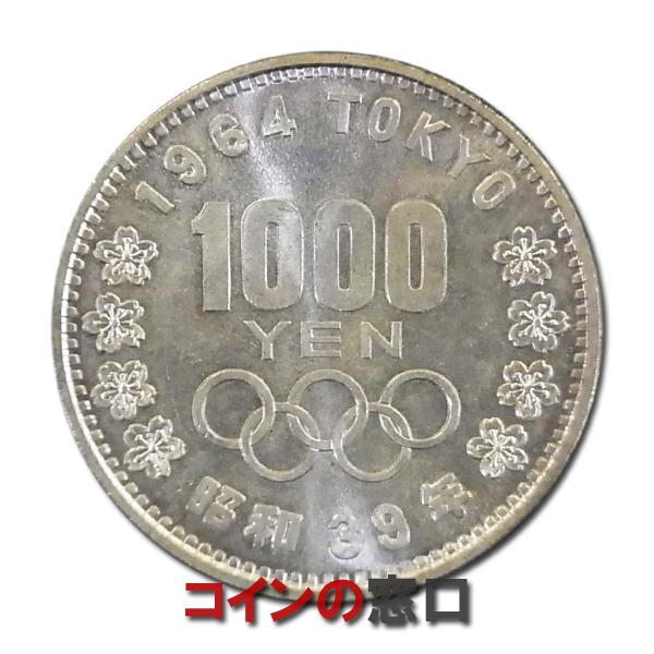 東京オリンピック1000円銀貨幣