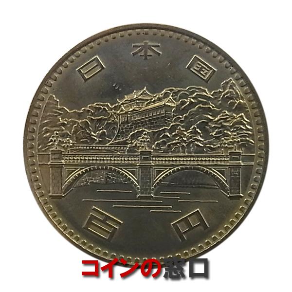昭和天皇御在位50年記念100円白銅貨