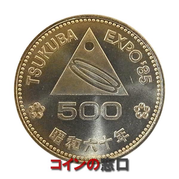 つくば国際科学技術博覧会記念500円白銅貨